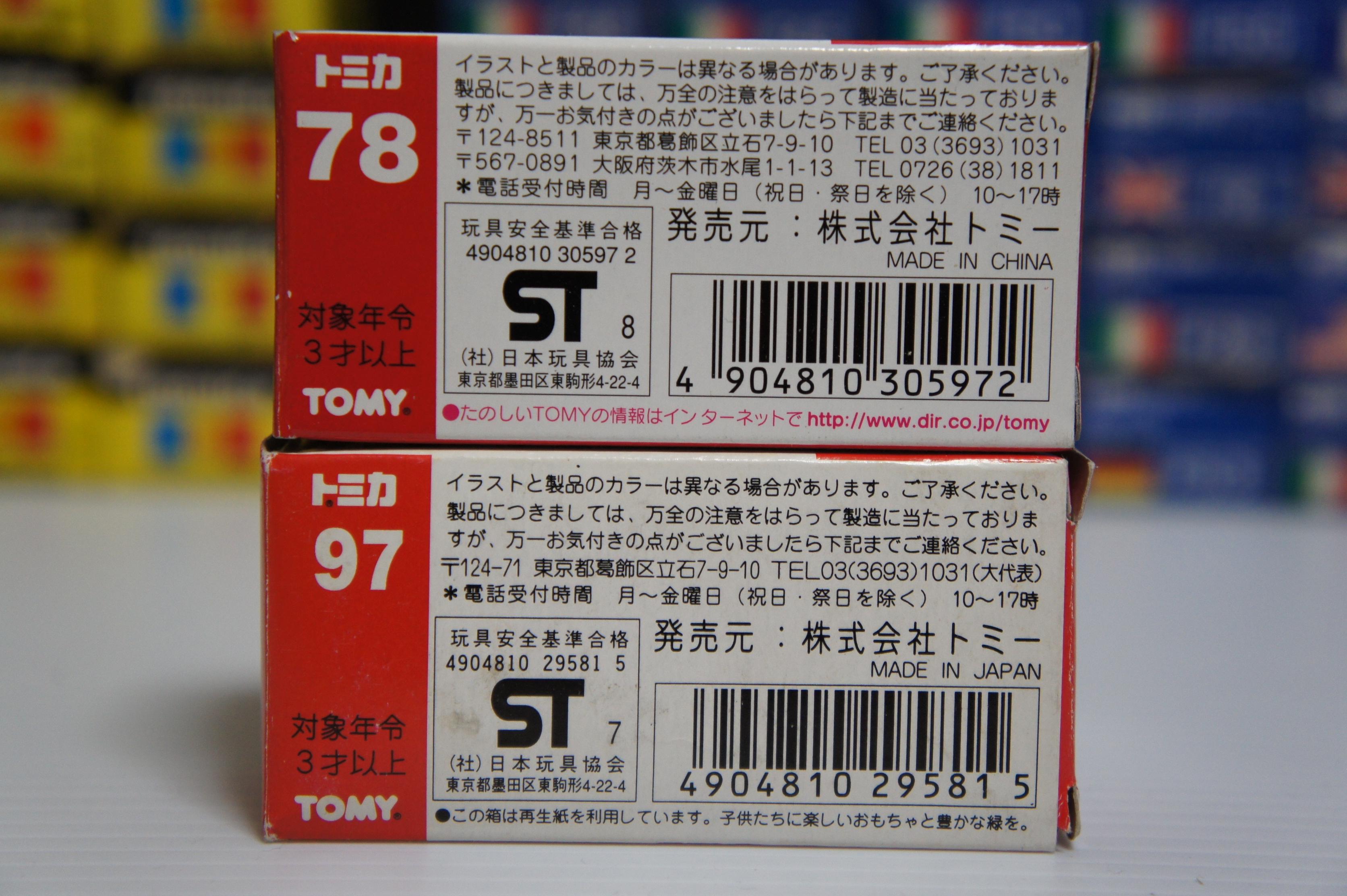 トミカ 日本製と中国製の箱の違い 裏