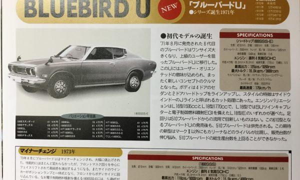 610型 ブルーバード 仕様概要