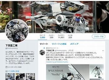 下田重工業ツイッター