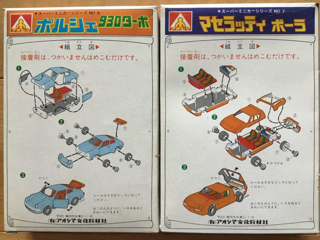 アオシマ スーパーミニカー 組立図は箱の裏にある 1