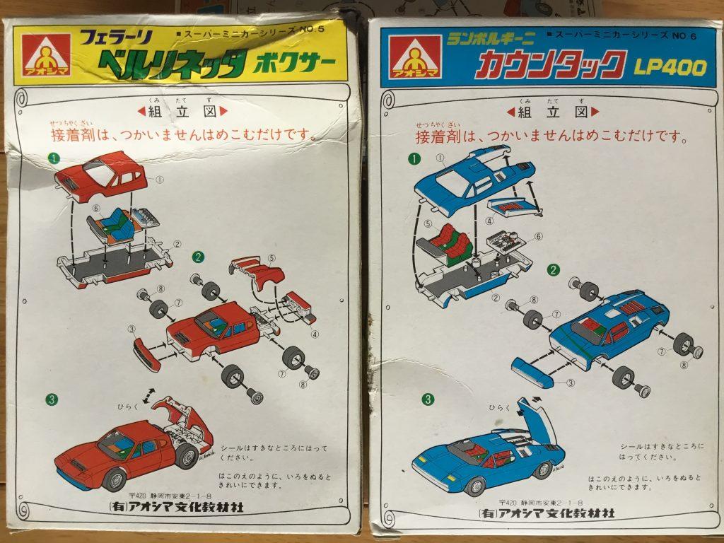 アオシマ スーパーミニカー 組立図は箱の裏にある 2