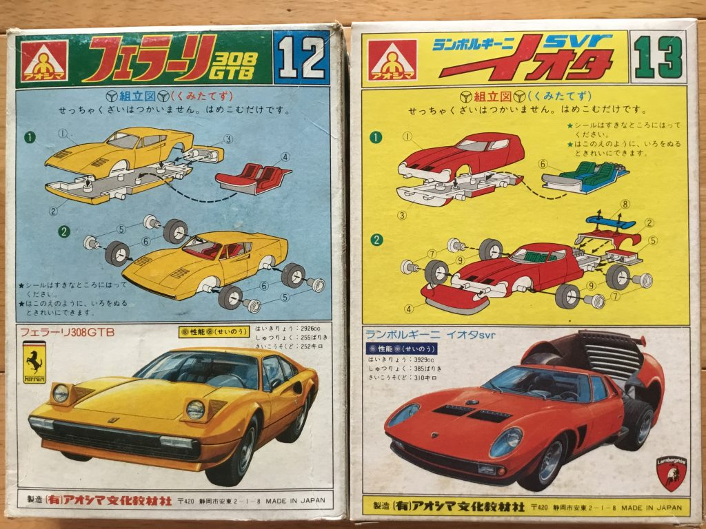 アオシマ スーパーミニカー 組立図 308GTB、イオタ