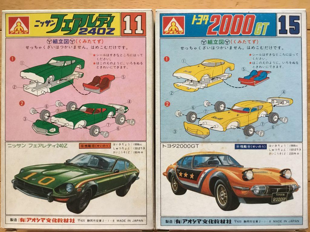 アオシマ スーパーミニカー  フェアレディ240Z、トヨタ2000GT