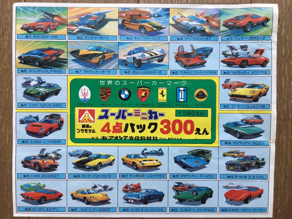 アオシマ スーパーミニカーシリーズ 300円 パック