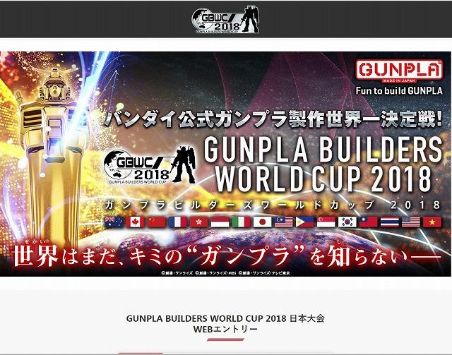 GBWC2018Webエントリーページ