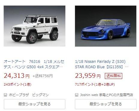 1-18ミニカー値段
