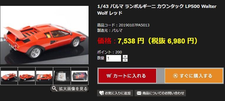 1/43 パルマ ランボルギーニ カウンタック LP500  レッド