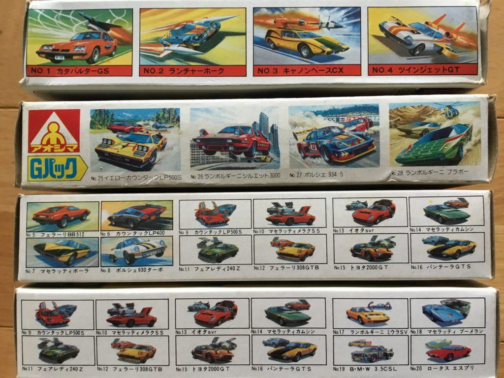 アオシマ スーパーミニカーシリーズ  パッケージ