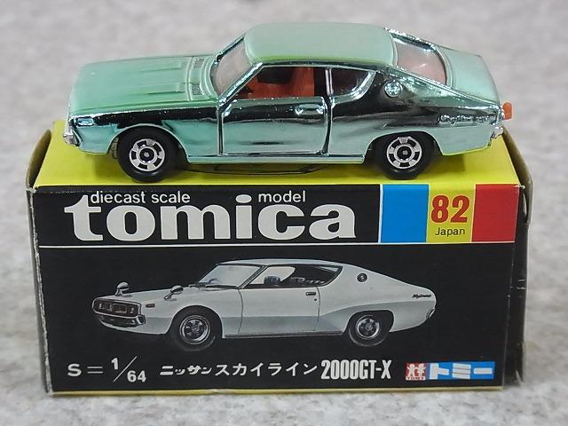 トミカ 1/64 日産 スカイライン 2000GT-X